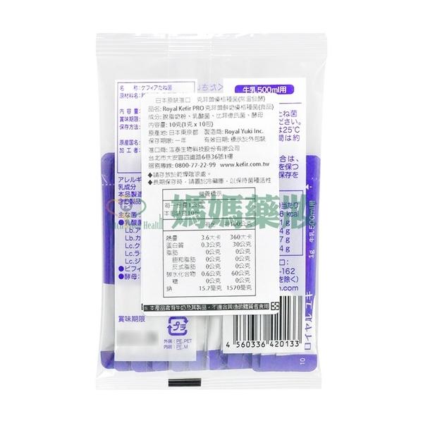 ROYAL KEFIR PRO 克菲爾鮮奶優格種菌 1g*20包裝【媽媽藥妝】