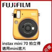 FUJIFILM instax mini70  富士 MINI 70 橘色 拍立得相機 拍立得  平輸 保固一年 24H快速出貨  送章魚腳架