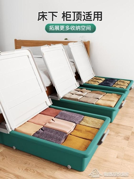 床底收納箱 床底收納箱床下矮帶輪加長扁平玩具整理儲物盒【快速出貨】