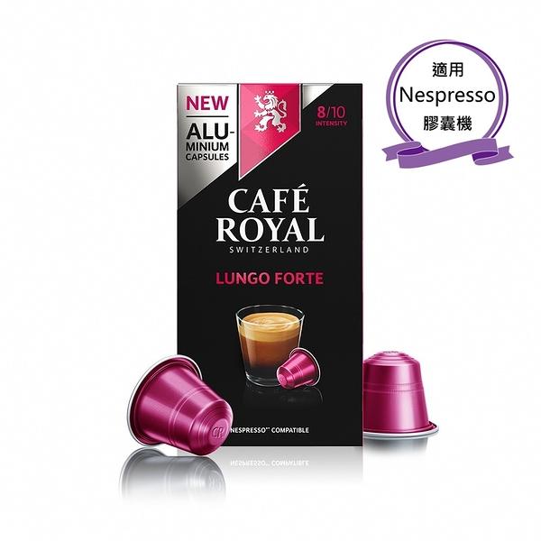 【Nespresso 相容膠囊】瑞士 Cafe Royal-----大杯馥特(LUNGO FORTE)