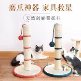 貓抓板 貓抓柱劍麻貓爬架瓦楞紙貓窩耐磨磨爪器逗貓玩具貓咪用品 2色T