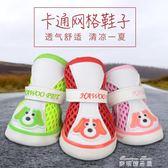寵物卡通網格涼鞋防滑夏季小狗透氣鞋狗狗網鞋套泰迪腳套比熊鞋子   麥琪精品屋