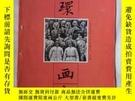 二手書博民逛書店罕見連環畫報(1997年第7期)Y418853 出版1997