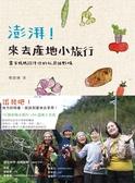 (二手書)澎湃!來去產地小旅行:農家媽媽招待你的私房田野味