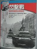 【書寶二手書T8/軍事_XFG】閃擊戰-裝甲作戰的經典戰役_阿德里安‧吉爾伯特