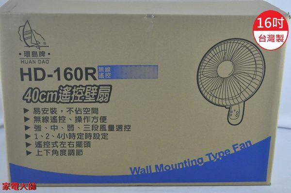 家電大師 環島牌 16吋 微電腦遙控壁掛扇 HD-160R(同優佳麗HY-3016R) 台灣製造【全新 保固一年】