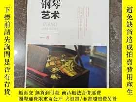二手書博民逛書店罕見鋼琴藝術2017年8月Y413992