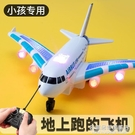 兒童遙控飛機玩具3-4歲小男孩航空模型電動客機防撞抗摔女孩寶寶 名購館品