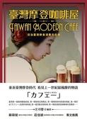 臺灣摩登咖啡屋:日治臺灣飲食消費文化考