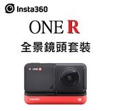 名揚數位 現貨 送原廠隱形自拍桿 Insta360 ONE R 全景鏡頭套裝 原廠公司貨 保固一年