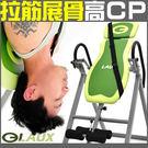 安全帶折疊倒立機伸展倒吊椅舒壓機科技摺美...