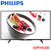 《限量1台+送基本安裝》Philips飛利浦 43吋43PFH5200 FHD液晶顯示器+視訊盒