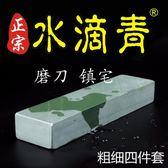 磨刀石 正宗水滴青 1粗1細 天然磨養石油石家用菜砥石漿石蕩石棒器 創想數位