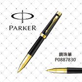 派克 PARKER PREMIER 尊爵系列 麗黑金夾 鋼珠筆 P0887830