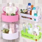 吸盤浴室置物架強力三角架 壁掛衛生間收納架子衛浴洗手間儲物架