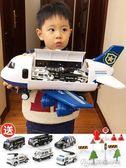 兒童玩具兒童玩具飛機男孩寶寶超大號音樂軌道耐摔慣性玩具車仿真客機模型LX 夏洛特