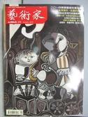 【書寶二手書T5/雜誌期刊_XBY】藝術家_476期_名家傑作:杜象的繪畫等