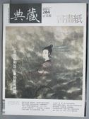 【書寶二手書T6/雜誌期刊_PFB】典藏古美術_284期_書畫紙