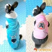 寵物兔子衣服裝兔子穿的狗狗衣服保暖小型犬衣服貓咪【小獅子】