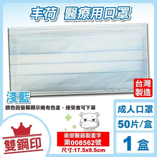 丰荷 雙鋼印 成人醫療口罩 醫用口罩 (淺藍) 50入/盒 (台灣製 CNS14774) 專品藥局【2017734】