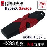 【免運費】Kingston 金士頓 HXS3/256G  USB 3.1 高速隨身碟 (HyperX Savage) HXS3/256GB