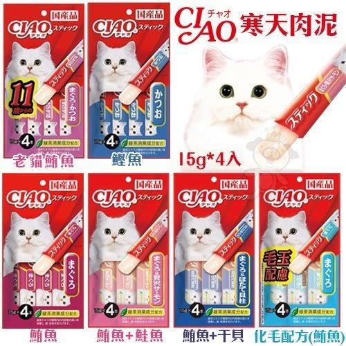 『寵喵樂旗艦店』日本CIAO《寒天肉泥》15gx4入 貓肉泥 貓零食 多種口味可選