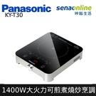 Panasonic 高效 變頻 IH 電磁爐 KY-T30