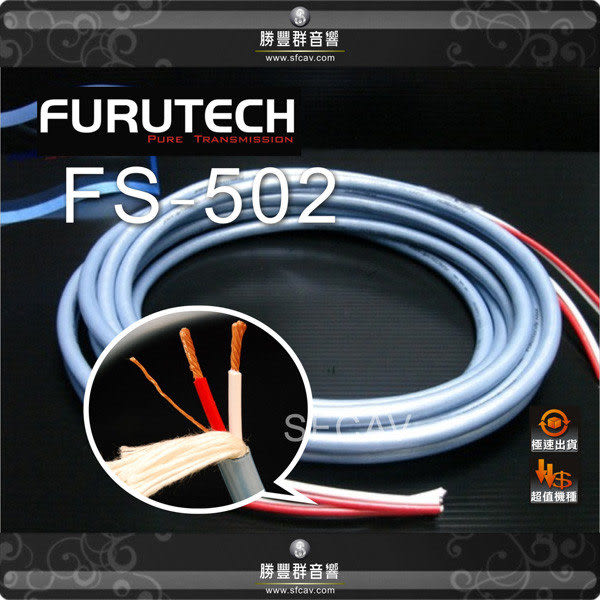 【新竹音響勝豐群】FURUTECH FS-502 喇叭線材!特惠限時下殺1米只要650!