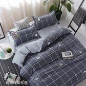 床單三件套學生宿舍單人1.2米被單床上用品被套雙人1.8被罩四件套〖夢露時尚女裝〗