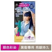 卡樂芙泡沫染髮劑-藍莓氣泡