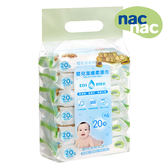 nac nac 超純水嬰兒潔膚柔濕巾 20抽(6入) 台灣製造 麗翔親子館