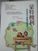 【書寶二手書T2/少年童書_KGJ】蒙特梭利-幼兒英才教育的秘密_蒙特梭利