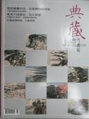 【書寶二手書T1/雜誌期刊_YBQ】典藏古美術_164期_中國宮廷的燦爛時代
