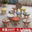 小凳子家用實木圓矮凳可愛兒童沙發凳寶寶椅子時尚卡通創意小板凳 自由角落