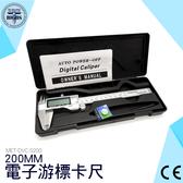 利器 液晶卡尺內徑測量器大螢幕電子 游標卡尺200mm 0 01mm 0 0005in