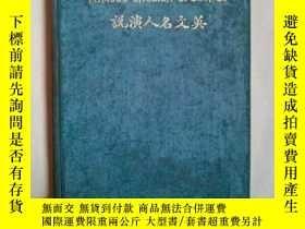 二手書博民逛書店民國版:FAMOUS罕見ENGLISH SPEECHES【英文名