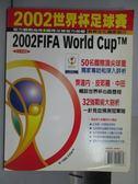 【書寶二手書T1/雜誌期刊_PPW】2002世界杯足球賽官方觀戰指南
