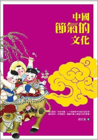 中國節氣的文化