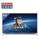 【HERAN禾聯】60吋 4K連網 液晶顯示器《60HE-NC1》+視訊盒《MH3-C01》原廠全新保固