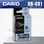 CASIO 卡西歐 專用標籤紙 色帶 6mm XR-6X1/XR-6X 透明底黑字 (適用 KL-170 PLUS KL-G2TC KL-8700 KL-60)