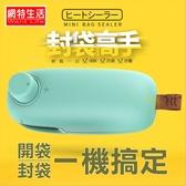 【網特生活】封袋高手攜帶式封口機.家用型小型加熱封口機封口夾手壓式瞬熱封口機零食