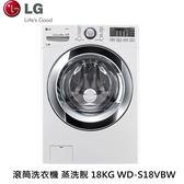 LG  WD-S18VBW 滾筒洗衣機★結帳再折 18KG 蒸洗脫滾筒洗衣機 WD-S18VBW 含基本安裝 免運