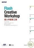 二手書博民逛書店 《Flash Creative Workshop達人的創意工房》 R2Y ISBN:9861814531│李幸娟