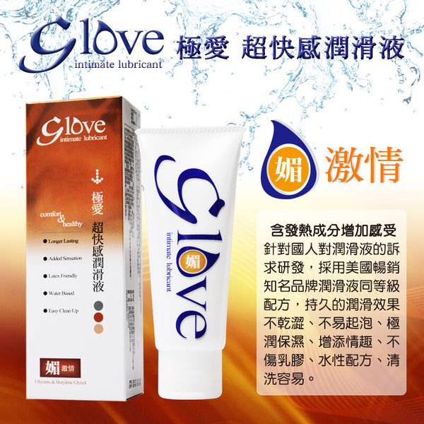 【DDBS】G love 極愛 超快感 激情潤滑液 100ml (粉嫩/極潤/緊實/潔淨)