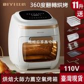台灣現貨 比依110V台灣空氣烤箱全自動大容量空氣炸鍋新品特價智慧空氣炸機