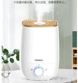 加濕器康佳加濕器家用靜音臥室大容量霧量孕婦嬰兒凈化空氣小型香薰噴霧 LX 貝芙莉