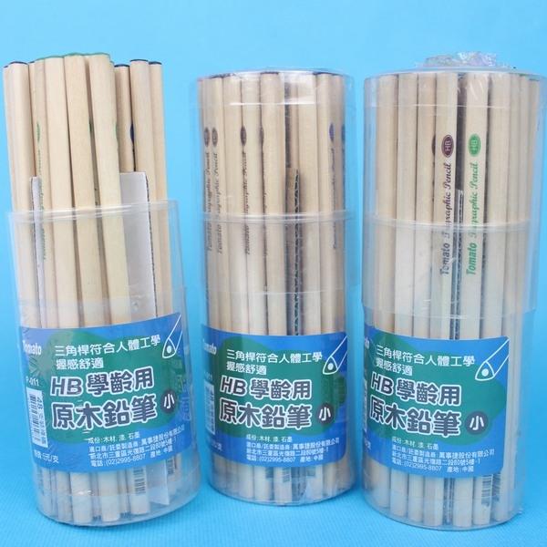 TOMATO 原木三角鉛筆HB P-011/一筒48支入{定5}~萬