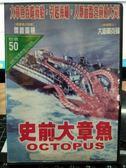 影音專賣店-P09-340-正版DVD-電影【史前大章魚】-傑哈靈頓 大衛畢克福