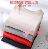 衛生衣 低領保暖衣內衣女士加絨加厚冬季緊身長袖秋衣單件上衣打底衫學生 S-XXL碼 5色