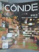 【書寶二手書T1/設計_WDF】當代設計CONDE_264期_當代人物/郭俊沛